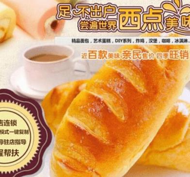 香八方面包坊