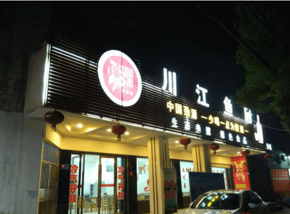 川江鱼府烤鱼