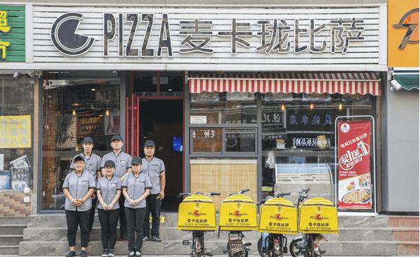 麦卡珑披萨