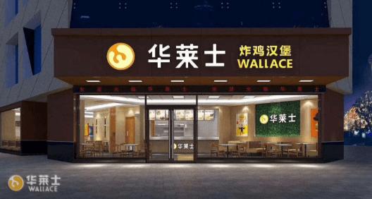 华莱士西式快餐店
