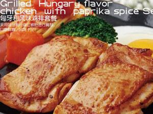 豪典牛排之匈牙利风味鸡排套餐