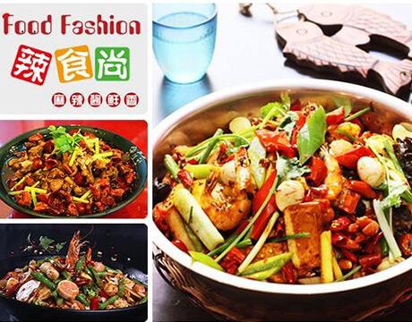 辣食尚麻辣香锅的宣传图