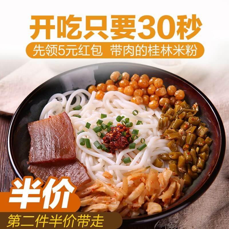 速食桂林米粉