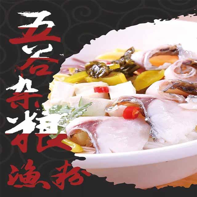 鱼笙记砂锅鱼粉