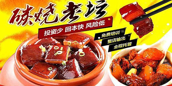 碳烧老坛坛肉