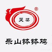 吴婆乐山钵钵鸡