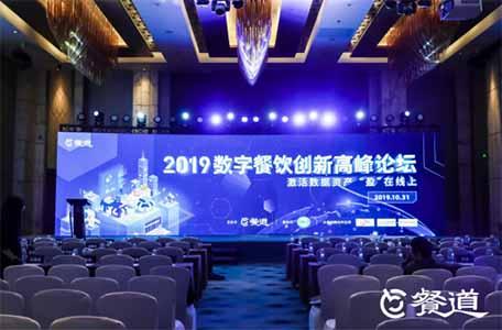 """《2019餐饮创新峰会》:如何实现""""餐饮数字化转型"""""""