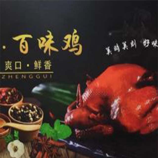 庐州百味鸡