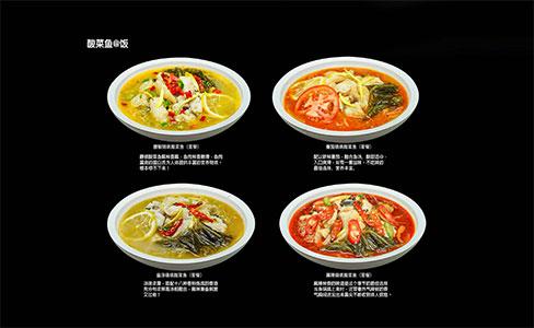 渔级棒酸菜鱼