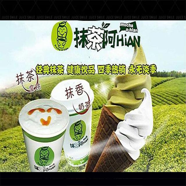抹茶阿HiAN奶茶