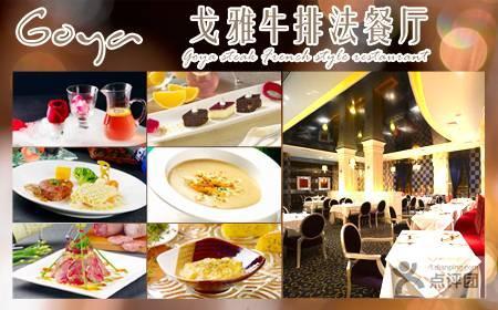 戈雅法餐厅