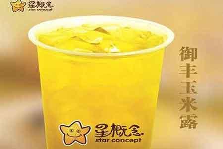 星概念奶茶
