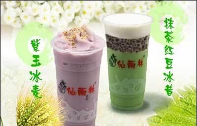 仙雨林奶茶