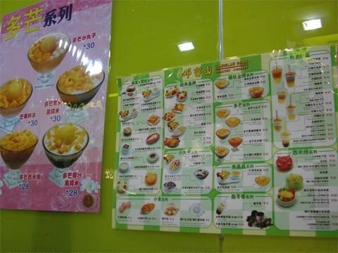 邓留山新派粤式甜品