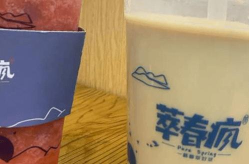 萃春疯奶茶