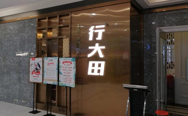 行大田牛排自助,一个新兴牛排餐饮连锁品牌