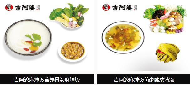 吉阿婆麻辣烫的两种汤